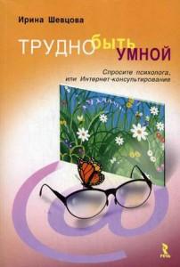 trudnobitymnoi